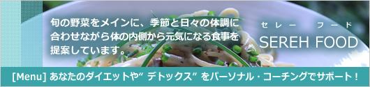 serehfood セレーフード